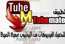 Photo of تيوب ميت TubeMate يوتيوب ميت برنامج تحميل من اليوتيوب للكمبيوتر و الاندرويد