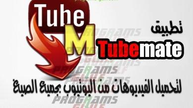 TubeMate يوتيوب ميت