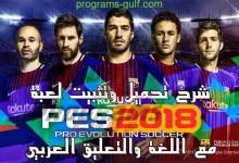 Photo of تحميل لعبة بيس 2018 مجانا بالتعليق العربي Download PES 2018