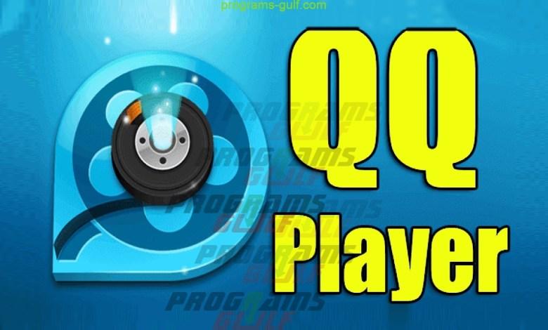 تنزيل برنامج QQ Player 2020 عملاق تشغيل الفيديوهات