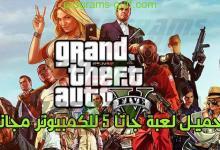 Photo of تحميل لعبة جاتا 5 للكمبيوتر GTA 5 برابط مباشر