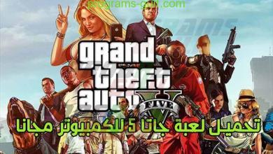تحميل لعبة GTA 5 للكمبيوتر