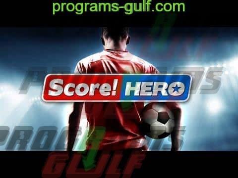تحميل لعبة كرة القدم سكور هيرو Score! Hero للأندرويد