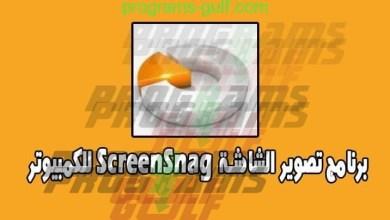 تحميل برنامج تصوير الشاشة ScreenSnag للكمبيوتر لتصوير شاشة الكمبيوتر مجانا