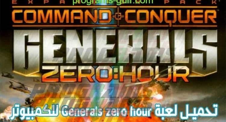 تحميل لعبة جنرال زيرو اور Generals zero hour + مود جديد لقوات أسامة بن لادن