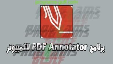 برنامج PDF Annotator للكمبيوتر