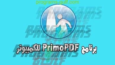 تحميل تطبيق PrimoPDF للكمبيوتر
