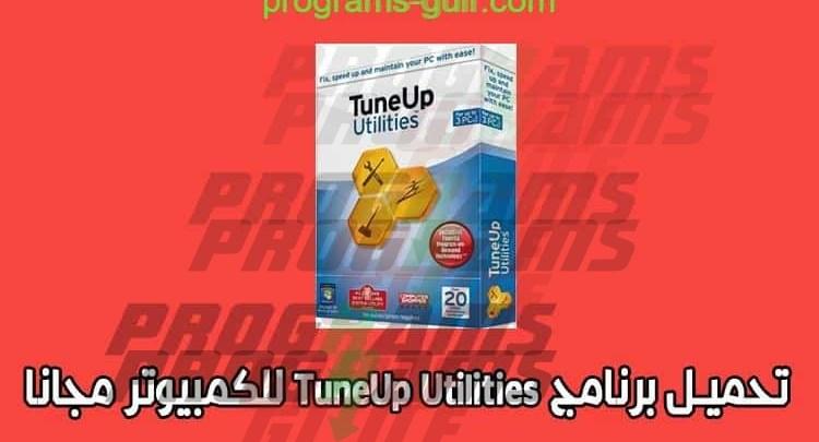 تحميل برنامج TuneUp Utilities تيون اب اتليتيس  للكمبيوتر مجانا 2020