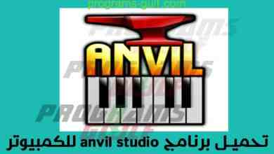 Photo of تحميل برنامج anvil studio للكمبيوتر مجانا