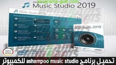 Photo of تحميل برنامج ashampoo music studio 2019 للكمبيوتر مجانا