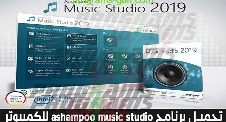 تحميل برنامج ashampoo music studio 2019 للكمبيوتر مجانا