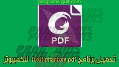 تحميل برنامج foxit phantom pdf مجانا