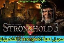 Photo of تحميل لعبة صلاح الدين stronghold 3 للكمبيوتر مجانا