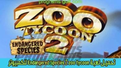 تحميل لعبة zoo tycoon 2 Endangered Species للكمبيوتر أخر إصدار