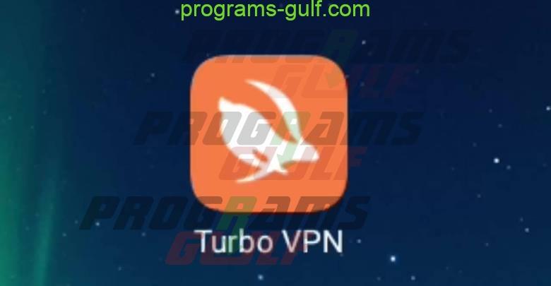 تحميل برنامج turbo vpn للاندرويد