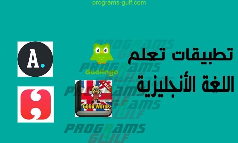 تحميل افضل برنامج لتعليم اللغة الانجليزية مجانا