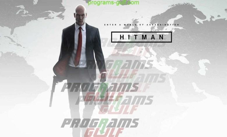تحميل لعبة hitman للكمبيوتر مجانا