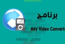 Photo of تحميل برنامج Any Video Converter للكمبيوتر لتحويل الصيغ مجانا