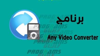 تحميل برنامج Any Video Converter للكمبيوتر لتحويل الصيغ مجانا