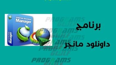 تحميل برنامج انترنت دانلود مانجر IDM للكمبيوتر مجانا
