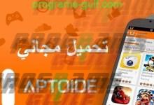 Photo of تحميل تطبيق ابتويد Aptoide مع شرح وافي له