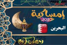 تحميل امساكية رمضان في البحرين 2020 pdf