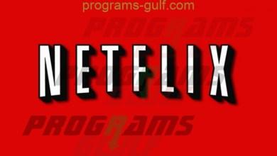 تحميل تطبيق netflix لمشاهدة الافلام مجانا