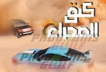 Photo of تحميل لعبة تطعيس كنق الصحراء للاندرويد والايفون برابط مباشر