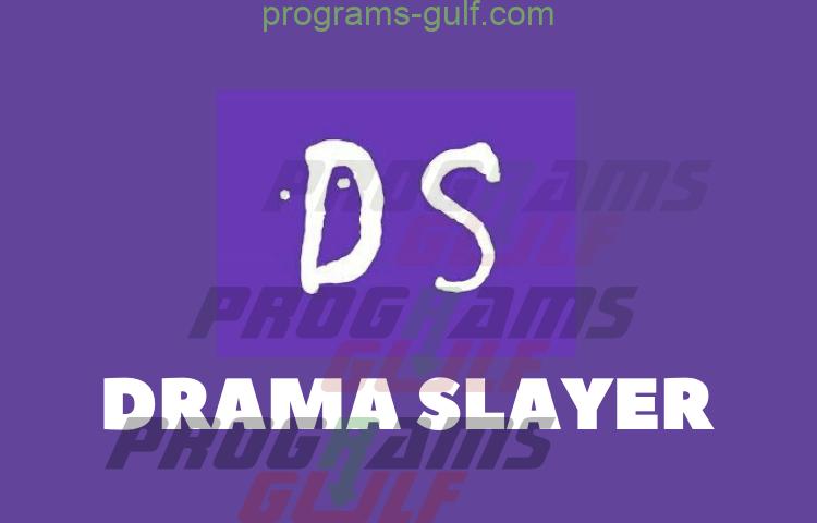 برنامج drama slayer