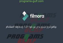 تحميل برنامج Filmora للكمبيوتر لتحرير الفيديوهات برابط مباشر