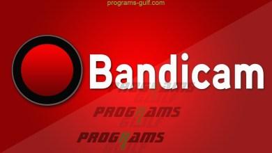 تحميل برنامج باندى كام Bandicam كامل لتصوير الشاشة برابط مباشر