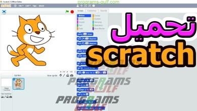 تحميل برنامج scratch 2 للكمبيوتر برابط مباشر