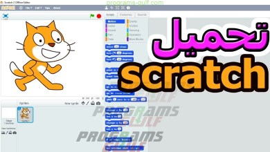 Photo of تحميل برنامج scratch 2 للكمبيوتر برابط مباشر