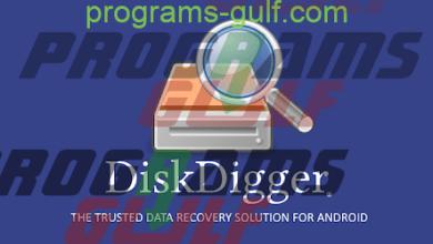 تحميل برنامج diskdigger للاندرويد والكمبيوتر برابط مباشر