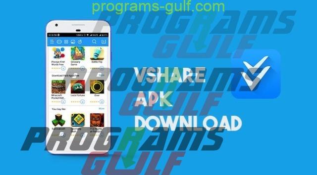 تحميل متجر Vshare لجميع الاجهزة برابط مباشر