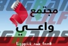 تحميل تطبيق مجتمع واعي BeAware Bahrain للمحمول مجانًا