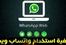 شرح استخدام واتساب ويب