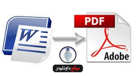 برنامج تحويل الوورد الى Pdf يدعم اللغة العربية موقع داونلودر