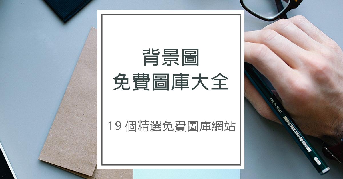 背景圖/免費圖庫大全 – 19個精選免費圖庫網站 | 智由博集