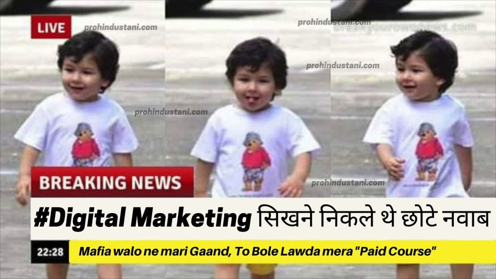 Paid course taimur meme