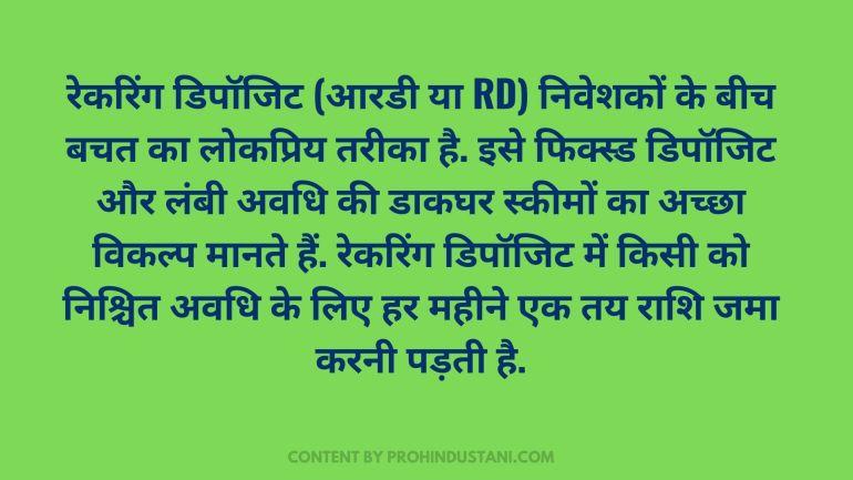 Recurring Deposit (RD) अकाउंटकी पूरी जानकारी (1)