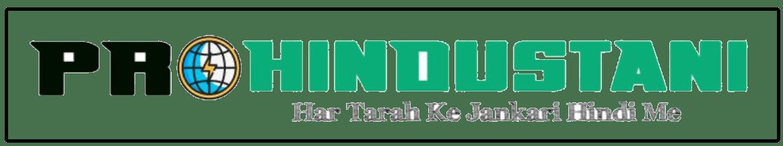 Pro Hindustani Blog : Jan Kalyan Me Jari