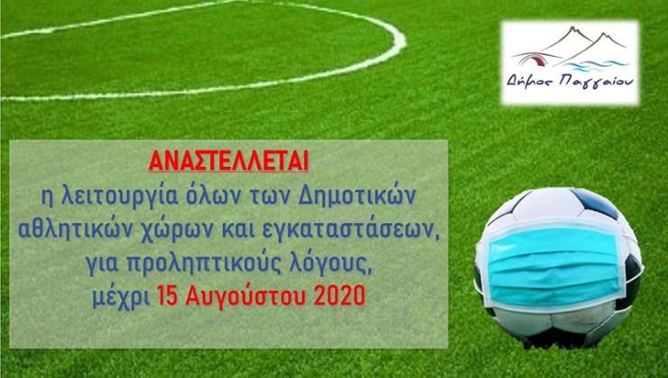 Δήμος Παγγαίου: Αναστέλλει τη λειτουργία των αθλητικών του χώρων μέχρι τις 15 Αυγούστου