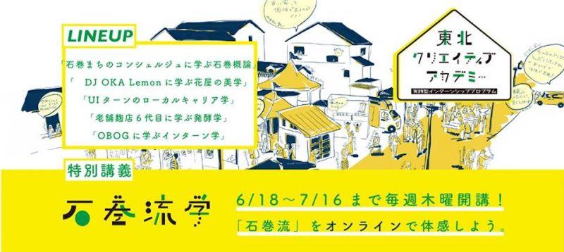 【オンライン開催/無料】東北クリエイティブアカデミー特別講義「オンライン石巻流学」