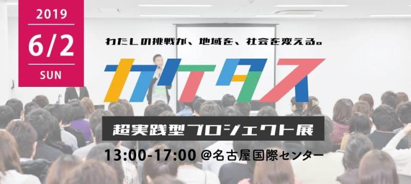 2019.6.2 | カケタス  超実践型プロジェクト展