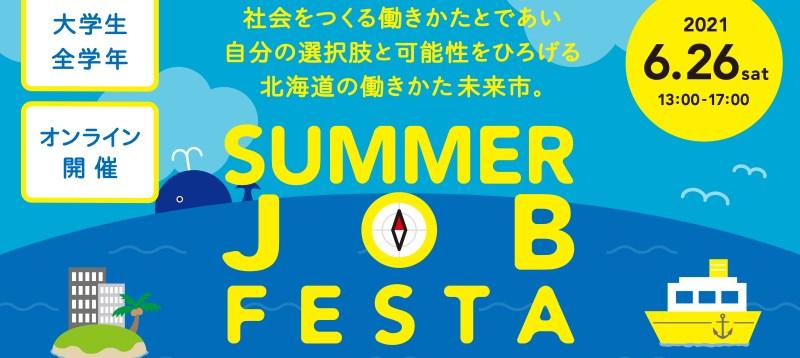 オンライン・インターンフェス 〔SUMMER JOB FESTA 2021 〕北海道の働きかた未来市