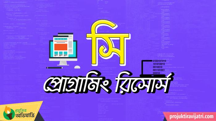Bangla C programming Resource Projuktir Avijatri