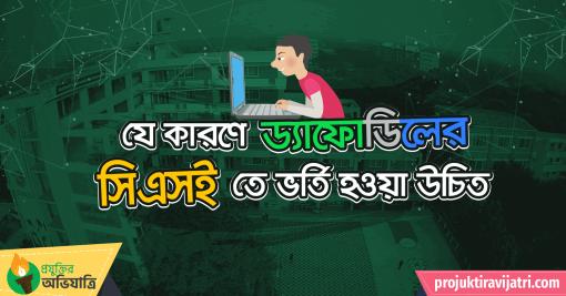 daffodil university admission bangladeshi university best for cse প্রযুক্তির অভিযাত্রি যে কারণে সিএসই পড়ব যে বিশ্ববিদ্যালয়গুলো সিএসইর জন্য ভাল Projuktir Avijatri