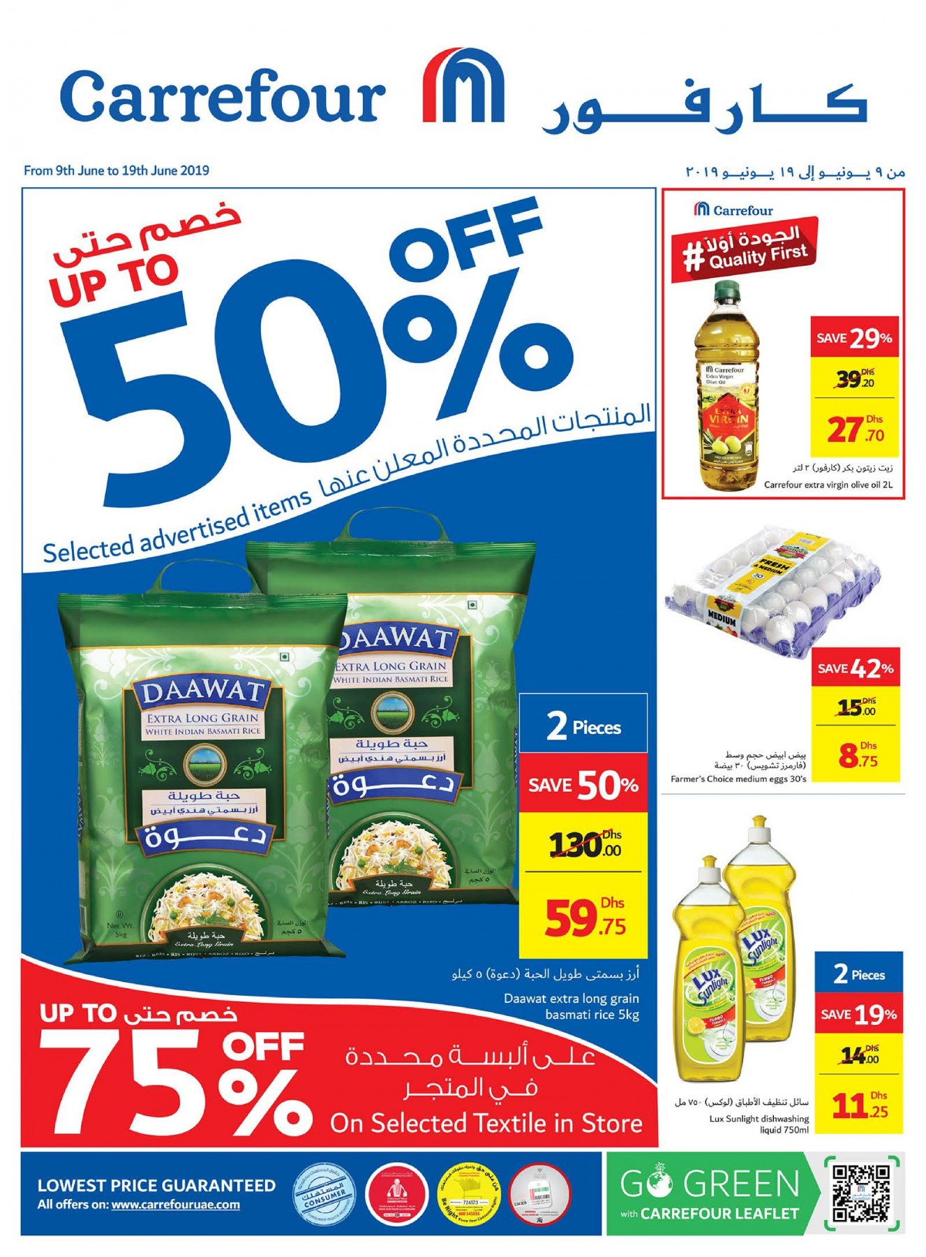 Carrefour UP TO 50% OFF Offer - Promotionsinuae