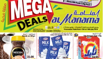 Al Manama Mega Weekend Bonanza Offer - Promotionsinuae